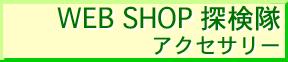 アクセサリー web shop 探検隊
